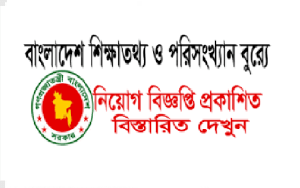 Bangladesh Bureau of Educational Information and Statistics BANBEIS Job Circular – www.banbeis.gov.bd
