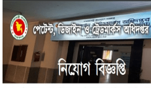Department of Patents, Designs and Trademarks DPDT Job Circular – www.dpdt.gov.bd