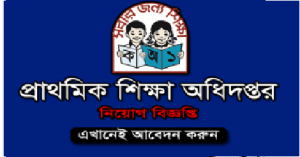 Primary School Teacher Jobs circular 2018 – www.dpe.gov.bdcircular