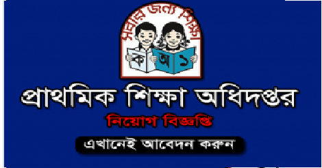 Primary School Teacher Jobs circular 2018 – www.dpe.gov.bdcircular