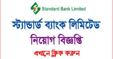 Standard Bank Job Circular Result 2019 Standard Bank Limited Job Circular – www.standardbankbd.com
