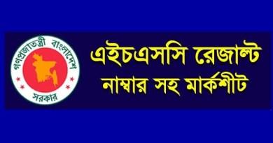 HSC Examination Result Bangladesh Full Mark sheet 2018 Download