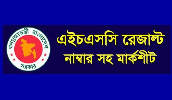 HSC Examination Result Bangladesh Full Mark sheet 2021 Download