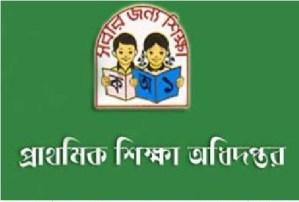 Directorate of Primary Education Exam Date and Admit card Download Circular 2018