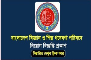 Bangladesh Council of Scientific and Industrial Research BCSIR Job Circular 2018