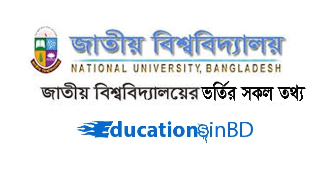 NU Honours 1st Year Admission Notice 2018 - Session (2018-2019)- www.nu.ac.bd