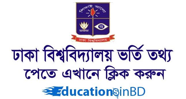 Dhaka University Admission Test Notice Result 2018-19 Session Download
