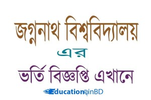 Jagannath University Admission Test Notice Result 2018-19 Session Download