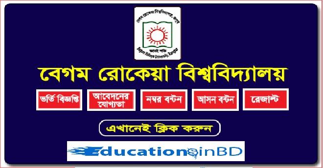 Begum Rokeya University Admission Circular Test Notice Result 2018-2019 www.brur.ac.bd