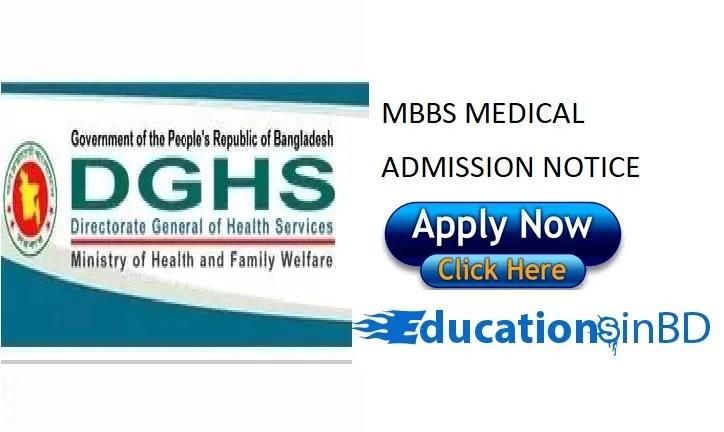 MBBS Medical Admission Test Result Online Download