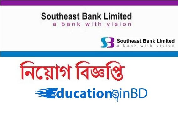 Southeast Bank Limited SEBL Job Circular 2018 - www.southeastbank.com.bd