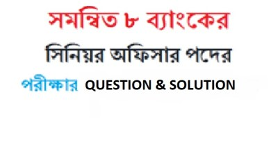 Combined 8 Bank Senior Officer Question Solution 2018