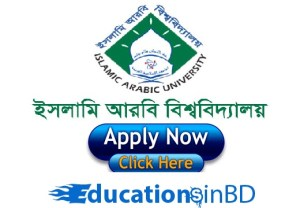 Islamic Arabic University Kamil Admission Test Notice Result 2018-2019 www.iau.edu.bd