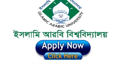 Islamic Arabic University Kamil Admission Test Notice Result 2018-2019 www.iau.edu.bd