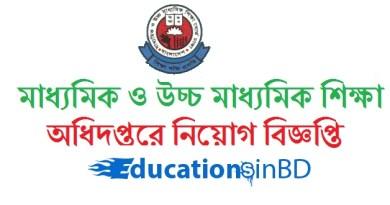 DSHE Job Circular 2018 - Apply Now - www.dshe.gov.bd
