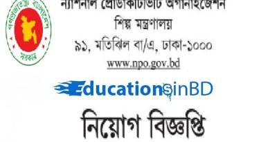 National Productivity Organization (NPO) Job Circular & Apply Instruction 2018