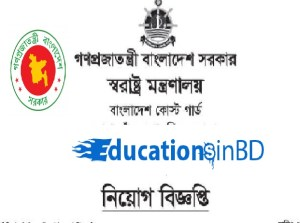 Bangladesh Coast Guard (BCG) Jobs Circular & Apply Instruction 2018