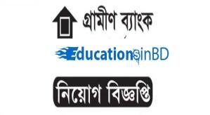 Grameen Bank (GB) Jobs Circular & Apply Instruction 2018