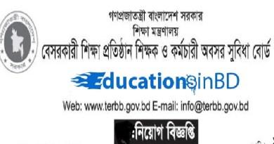 Non Government Teacher Employee Retirement Benefit Board (TERBB) job circular & Apply Instruction -2018