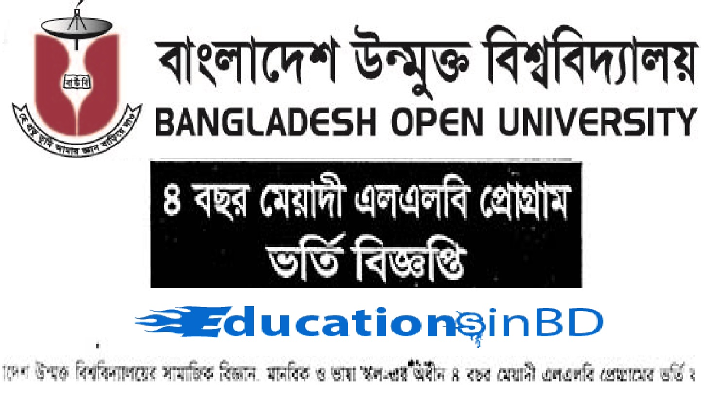Bangladesh Open University LLB Admission Test Notice Result 2018-19