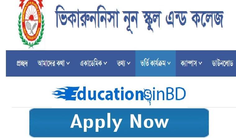 Viqarunnisa Noon School & College Admission Notice 2019