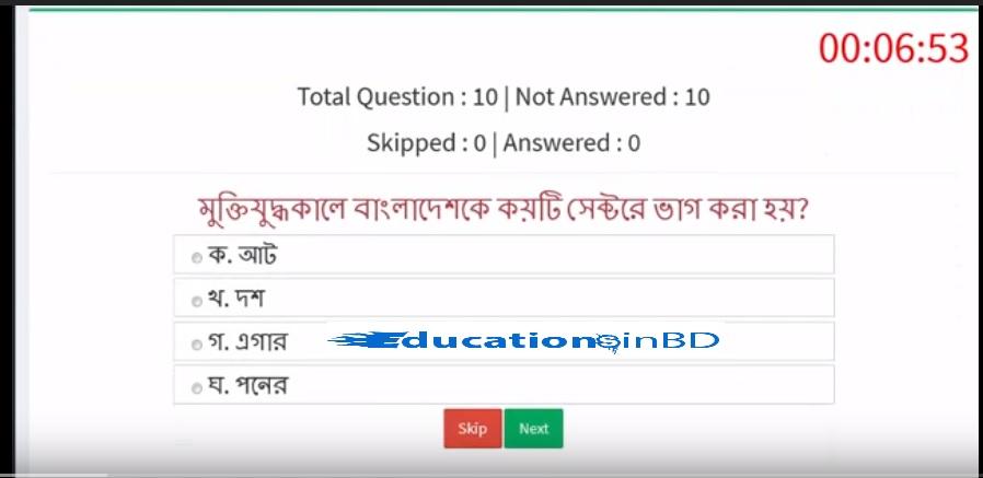 BangladeshJiggashaQuiz Online Exam Question And Solution