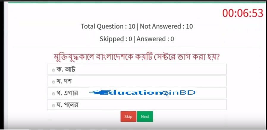 Bangladesh Jiggasha Quiz Online Exam Question And Answer Are Given Below