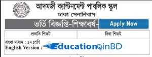 Adamjee Cantonment Public School Admission Test Notice Result 2018-19
