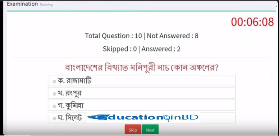 BangladeshJiggashaQuiz Show Online Exam Result   Independent TV 2