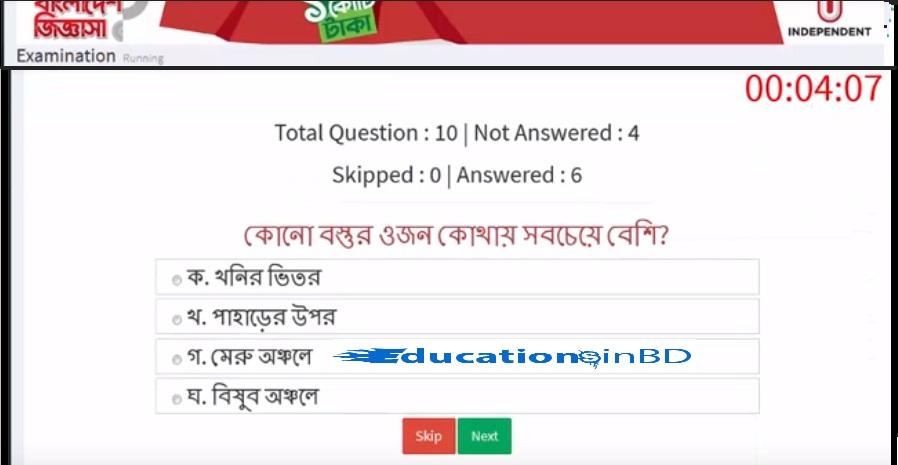 BangladeshJiggashaQuiz Contest Show Online Exam Result | Independent TV 6