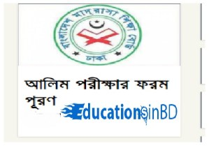 Alim Exam Form Fill Up 2109 Madrasah Board Has Been Updated Now. Alim Final Exam Office Madrasah Education Board Published now