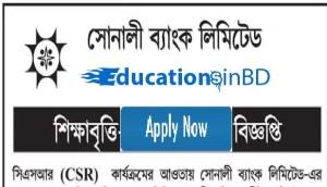 Sonali Bank Scholarship 2018 Circular & Result