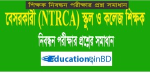 15th NTRCA Exam Question Solution 2019 [School Level And College Level]