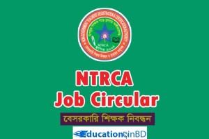 NTRCA Job Circular Result 2019 - http://ntrca.teletalk.com.bd