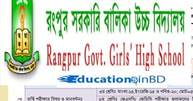 Rangpur Govt Girls' High School Admission Notice Result 2020 Session Download