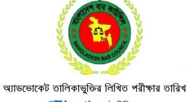 Bangladesh Bar Council written Exam Date Result 2020
