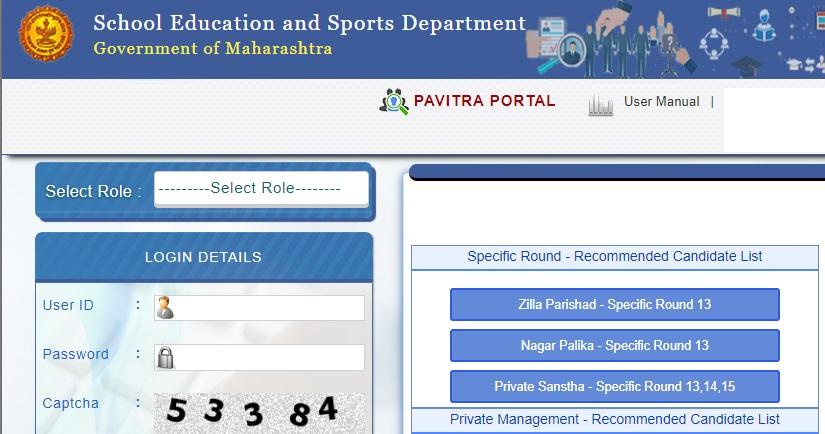 Pavitra Portal Merit List 2021