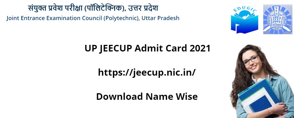 UP JEECUP Admit Card 2021