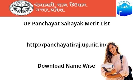 UP Panchayat Sahayak Merit List 2021