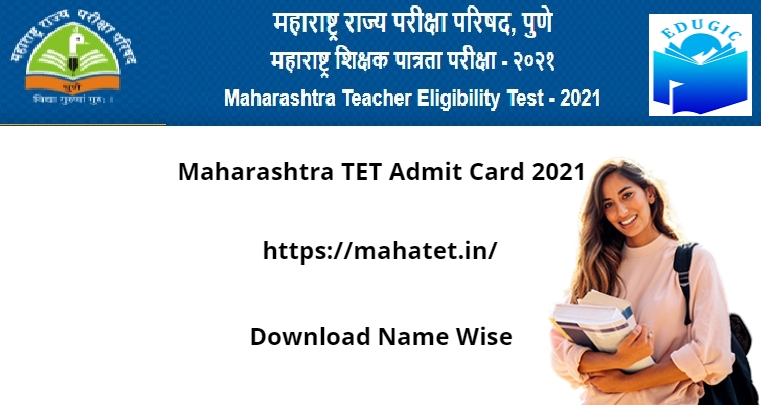 Maharashtra TET Admit Card 2021