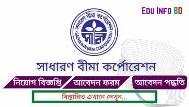 Photo of Sadharan Bima Corporation Job Circular 2021 [ONLINE APPLY]