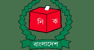 Bangladesh Election Commission job circular 2017