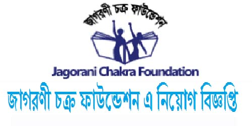 Jagorani Chakra Foundation Job Circular in Jessore