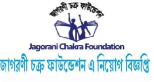 Jagorani Chakra Foundation Job Circular 2017