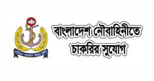 Bangladesh Nou bahini Job Circular