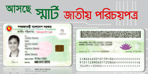 How to Get bangladesh Smart national id card check online