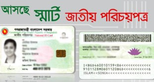 Smart National ID card Bangladesh