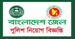 Bangladesh Jail Police Force Job Circular Prison.gov.bd