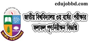 NU Honours 3rd Year exam Result Challenge Circular and Rescrutiny Application