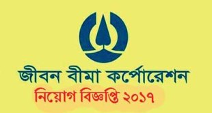 Jiban Bima Corporation Job Exam Date Circular 2017- jbc Application Form
